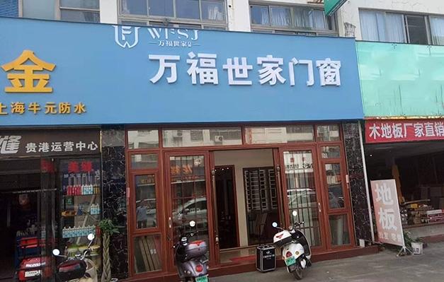 广西万福世家门窗加盟店